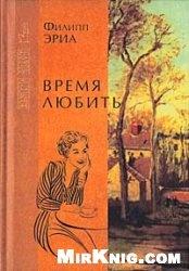 Книга Время любить
