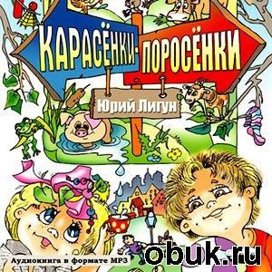 Аудиокнига Юрий Лигун. Карасёнки-Поросёнки (Аудиокнига)