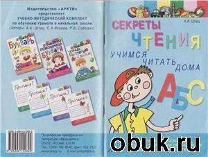 Книга Секреты чтения