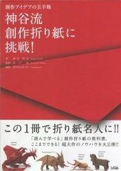 Книга World of Super-Complex Origami