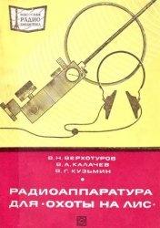 Книга Радиоаппаратура для «охоты на лис»
