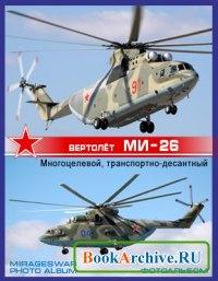 Книга Многоцелевой транспортно-десантный вертолёт - Ми-26.