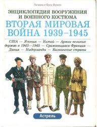 Книга Вторая мировая война 1939-1945. США - Япония - Китай - Армии великих держав в 1943-1945 - Сражающаяся Франция - Дания - Нидерланды - Балканские страны