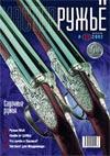 Журнал Мастер ружье № 58 2002