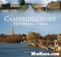 Cambridgeshire: The Glorious County / Кембриджшир: Великолепное графство