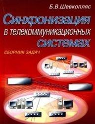 Книга Синхронизация в телекоммуникационных системах. Анализ инженерных решений