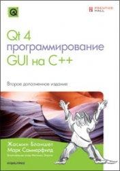 Книга Программирование GUI на C++