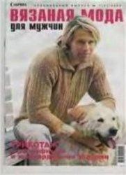 Журнал САБРИНА 2004-01 Специальный выпуск (Вязание для мужчин)