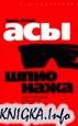 Книга Асы шпионажа