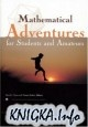 Книга Mathematical Adventures for Students and Amateurs
