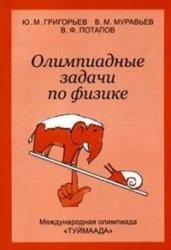 "Книга Олимпиадные задачи по физике. Международная олимпиада ""Туймаада"""