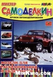 Журнал Мистер самоделкин.Кружок автомоделирования.№01 2010