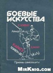 Книга Боевые искусства