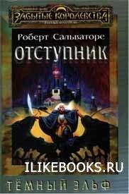 Книга Сальваторе Роберт - Тёмный эльф. Часть 1. Отступник