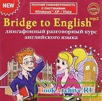 Bridge To English: Лингафонный разговорный курс английского языка