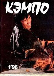 Журнал Кэмпо № 1 1996