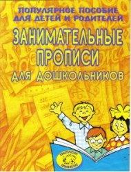 Книга Занимательные прописи для дошкольников