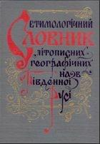 Книга Етимологічний словник літописних географічних назв Південної Русі