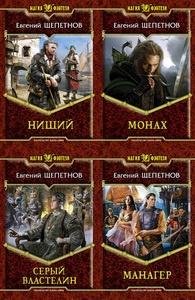 Книга Евгений Щепетнов. Подборка из 15 книг