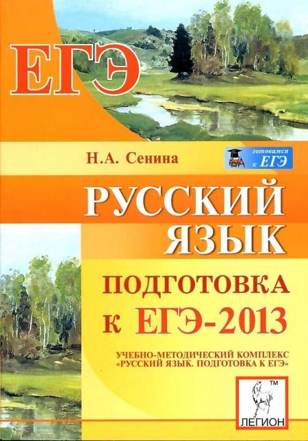 Книга ЕГЭ 2013 Русский язык