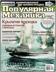 Журнал Популярная механика № 9 - 2009