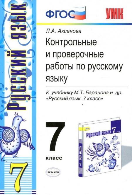Книга Русский язык 7 класс 2014 год ?