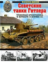Книга Советские танки Гитлера (трофейная бронетехника в вермахте и ваффен-СС)