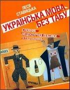 Книга Українська мова без табу. Словник нецензурної лексики та її відповідників