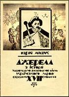 Книга Джерела з історії національно-визвольної війни українського народу середини XVII століття