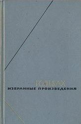 Книга Гольбах Поль Анри. Избранные произведения в 2-х томах т. 1