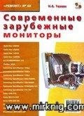 Книга Современные зарубежные мониторы