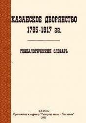 Книга Казанское дворянство 1785-1917 г. Генеалогический словарь