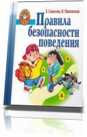 Книга Правила безопасности поведения
