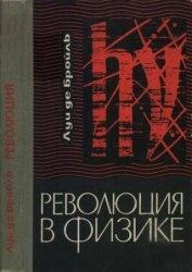 Книга Революция в физике