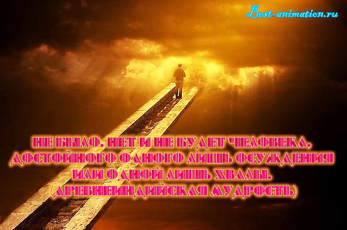 Цитаты великих людей - Величие и ничтожество человека - Не было, нет и не будет человека...