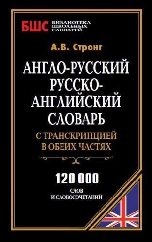 Книга Англо-русский, русско-английский словарь с транскрипцией в обеих частях