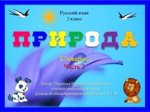 СЛОВАРИК ПРИРОДА часть 2 ПОРОШУК ИВ..jpg