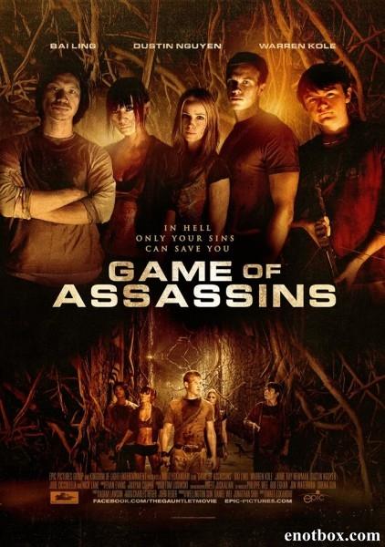 Игра для убийц / Лабиринт / Game of Assassins / The Gauntlet (2013/WEB-DL/WEB-DLRip)