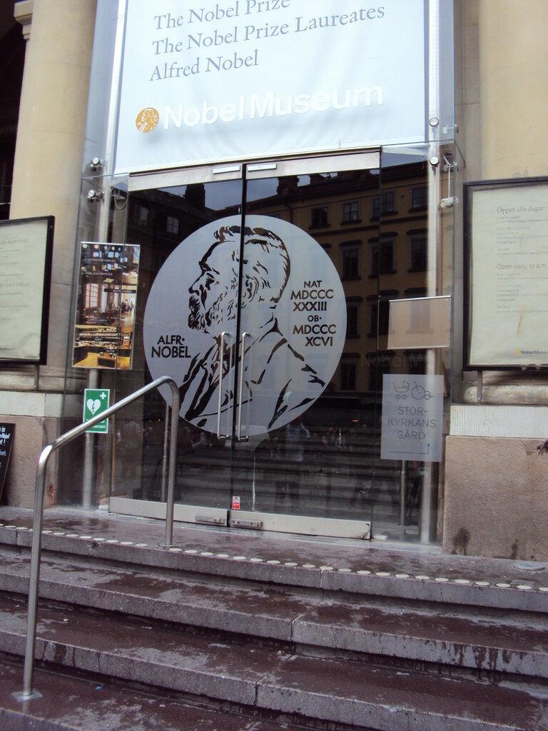 Музей Альфреда Нобеля