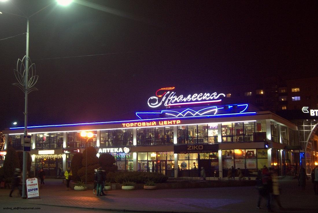 Торговый центр Пралеска вечером.
