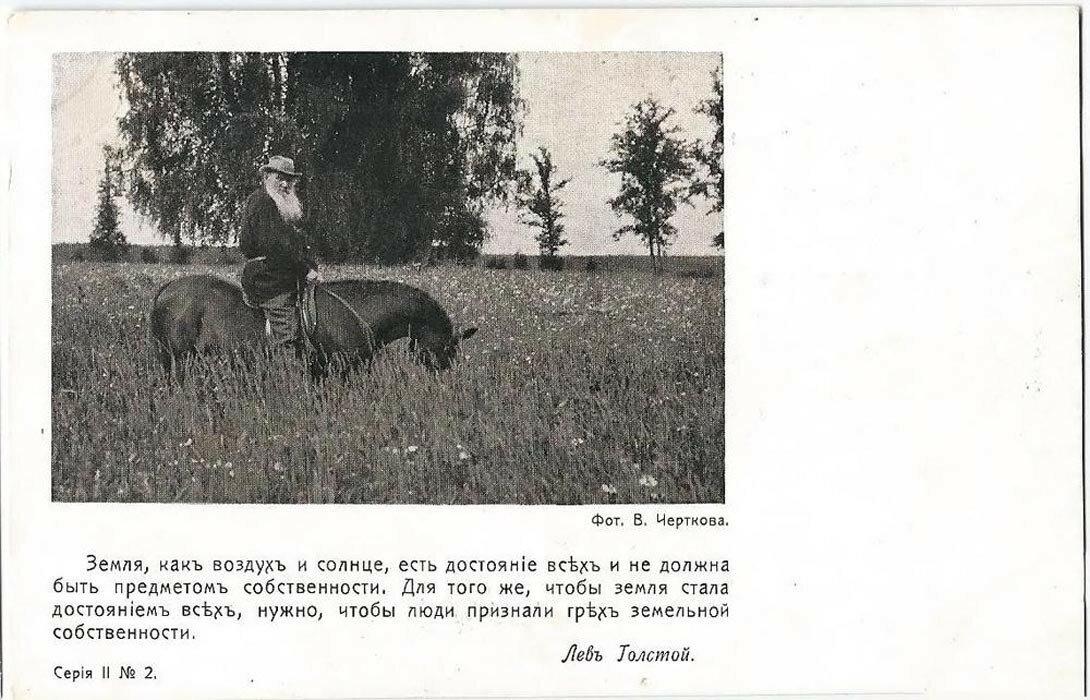 Лев Толстой. Серия II №2