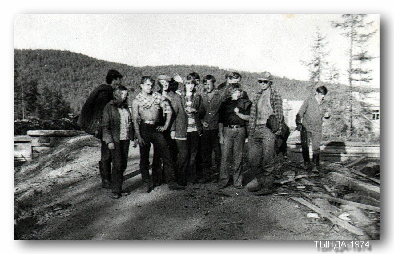 26. Лето 1974 года. Последний рабочий день
