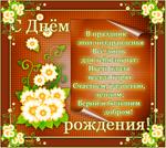 с-днем-рождения-045.png