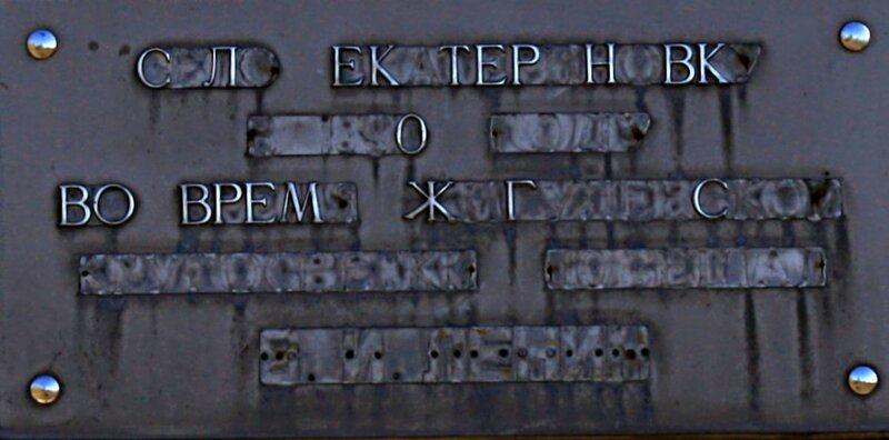 ГУФСИН, Екатериновка, Новокуйбышевск 308.JPG