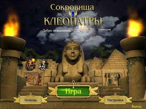 Сокровища Клеопатры | Jewels of Cleopatra (Rus)