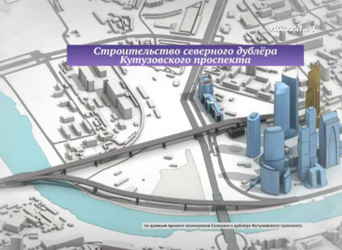 Дублер Кутузовского проспекта