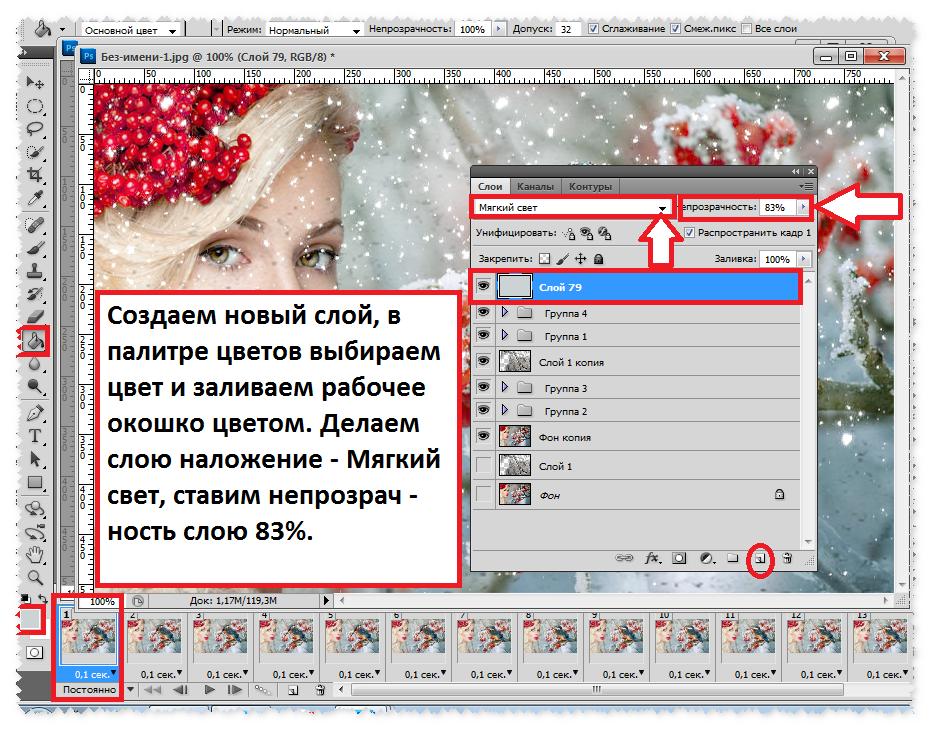 онлайн фотошоп изменить фон на фото