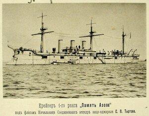 Крейсер 1-го ранга Память Азова (под флагом начальника соединенных эскадр вице-адмирала С.П.Тыртова)