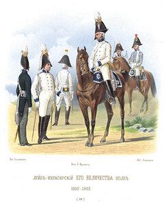 Генерал, офицеры, унтер-офицер, рядовой и трубач Лейб-Кирасирского Е.В. полка 1802–1803 гг.