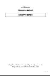 Книга Лекции по физике, Электричество, Огурцов А.Н.